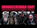 Будущее киновселенная SONY venom marvel человекпаук кино