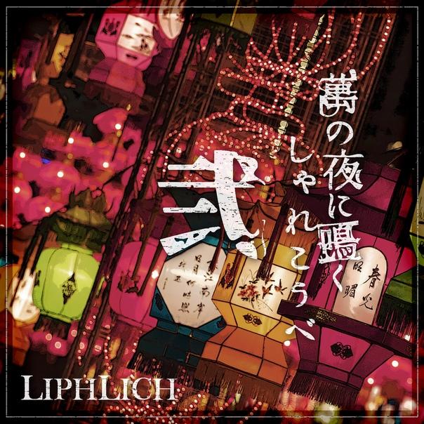 Image of LIPHLICH - Yorozu no Yoru ni Naku Sharekobe 2