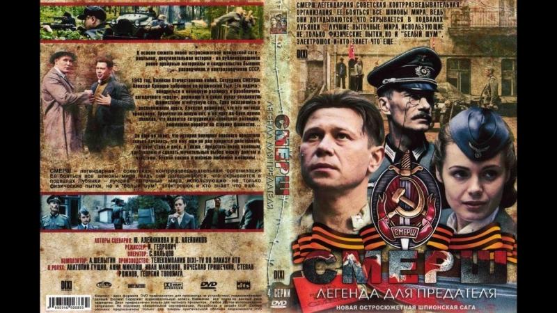 СМЕРШ_ Легенда для предателя - ТВ ролик (2011)