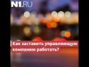 Как заставить управляющую компанию работать в Перми