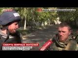 В Донецке обстреляна автобусная остановка погибли 8 человек