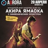 20.04 - AKIRA YAMAOKA + orchestra - Aurora (СПб)