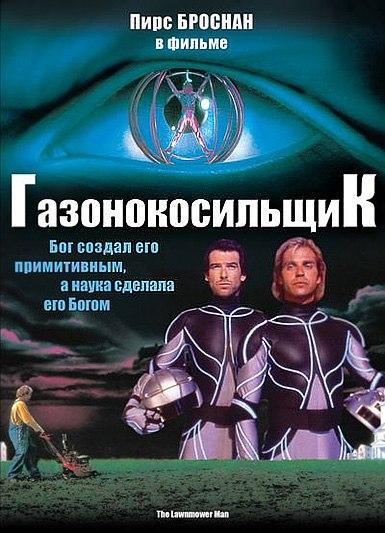 Газонокосильщик 2: За пределами киберпространства