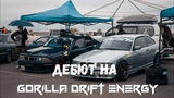 BMW e36 build missile car p.2 ДЕБЮТ GORILLA DRIFT ENERGY #missilegang Fittedlow vlog s09