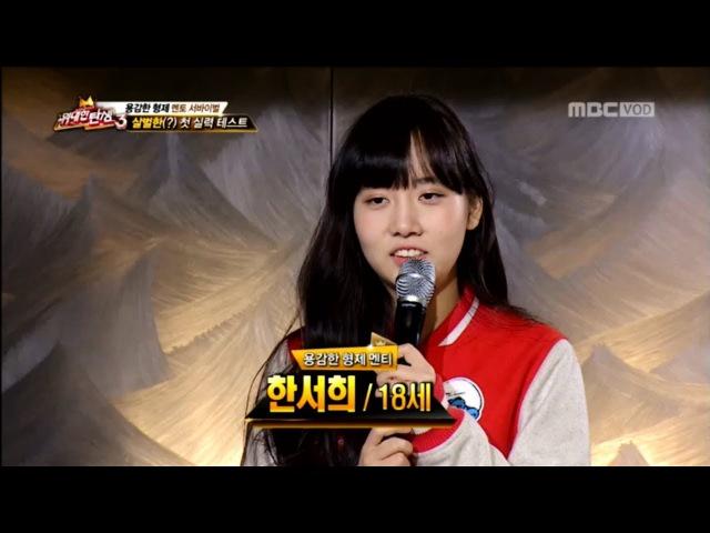 걸그룹 데뷔 앞 둔 한서희 가수로서의 실력은 어느정도 위탄3