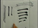 书法名家教书法 楷书入门 1 Beginning Chinese Calligraphy Regular Script Part 1