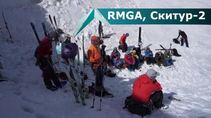 Школа RMGA, Скитур-2. Эльбрус.