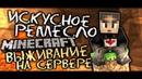Майнкрафт клип - Искусное ремесло . ВЫЖИВАНИЕ НА СЕРВЕРЕ В МАЙНКРАФТЕ. Minecraft music video.