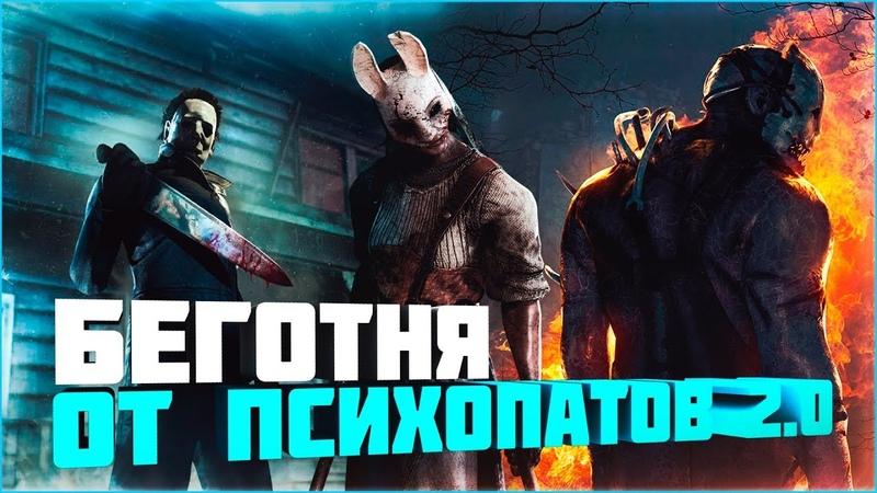 Беготня от Психопатов 2.0 (Dead by Daylight) [Pernatiy Kazanova, Komar, Enot, Exelcior, Evil Fox]