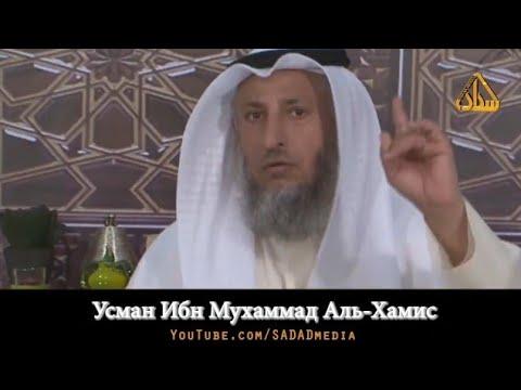 Напоминание от Шейха Усмана Аль-Хамиса