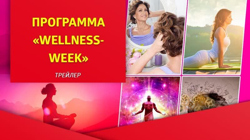 Трейлер программы «Wellness-week»