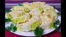 УДИВИТЕ ГОСТЕЙ Фаршированная Пекинская Капуста Stuffed Peking Cabbage