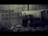 AZO Первый промо-ролик игры по мотивам книг серии S.T.A.L.K.E.R.