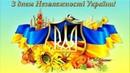 День Независимости Украины, Парк Вечной Славы, Мемориал жертв голодомора.
