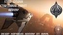 Star Citizen - Стартовый Пакет Arrow Anvil Обзор Корабля
