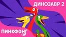 Три Мима Песни про Динозавров Пинкфонг Песни для Детей