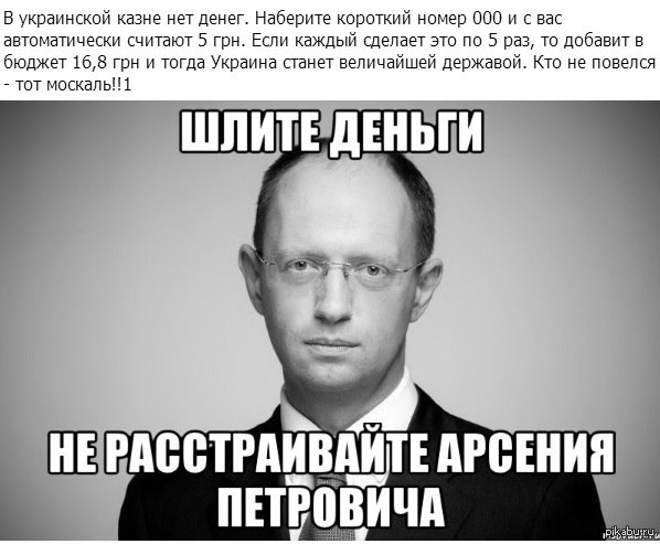 Яценюк рассчитывает на 10 млрд долл. от западных партнеров - Цензор.НЕТ 9853