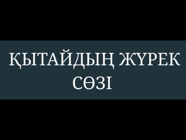 ҚЫТАЙДЫҢ ВЙШАТТА ҚАЗАҚҚА АЙТҚАН ЖҮРЕК СӨЗІ САҚТАНСАҢ САҚТАЙЫМ ДЕГЕН АЛЛА