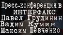 Пресконференция в ИНТЕРФАКС ПавелГрудинин ВадимКумин МаксимШевченко