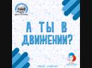 Итоги дня межрайонный форум А ты в движении? 17.11.2018 г.