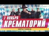 Крематорий 7 ноября Максимилианс Новосибирск