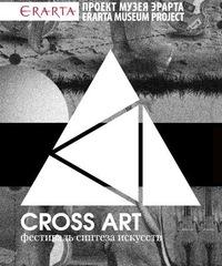 Фестиваль синтеза искусств ▲CROSS ART 2015