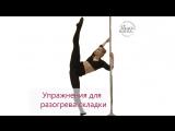 Упражнения для разогрева складки. Наталья Томашова   Kats dance studio