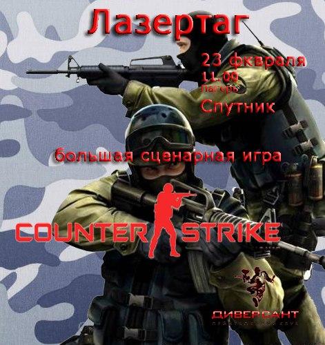 Афиша Калуга 23 февраля БСИ Counter-Strike