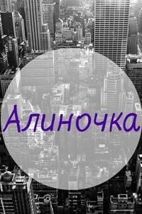 Алина Хохлова, 8 августа , Сыктывкар, id77667227