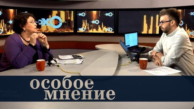 Особое мнение / Евгения Альбац 24.04.18 (Эхо Москвы)