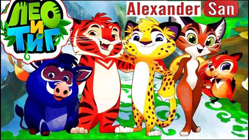 Лео и Тиг 7 Новое обновление Маленький подвиг мультик игра для детей AlexanderSan
