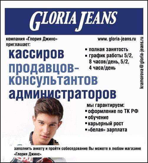 Работа в глория джинс отзывы сотрудников