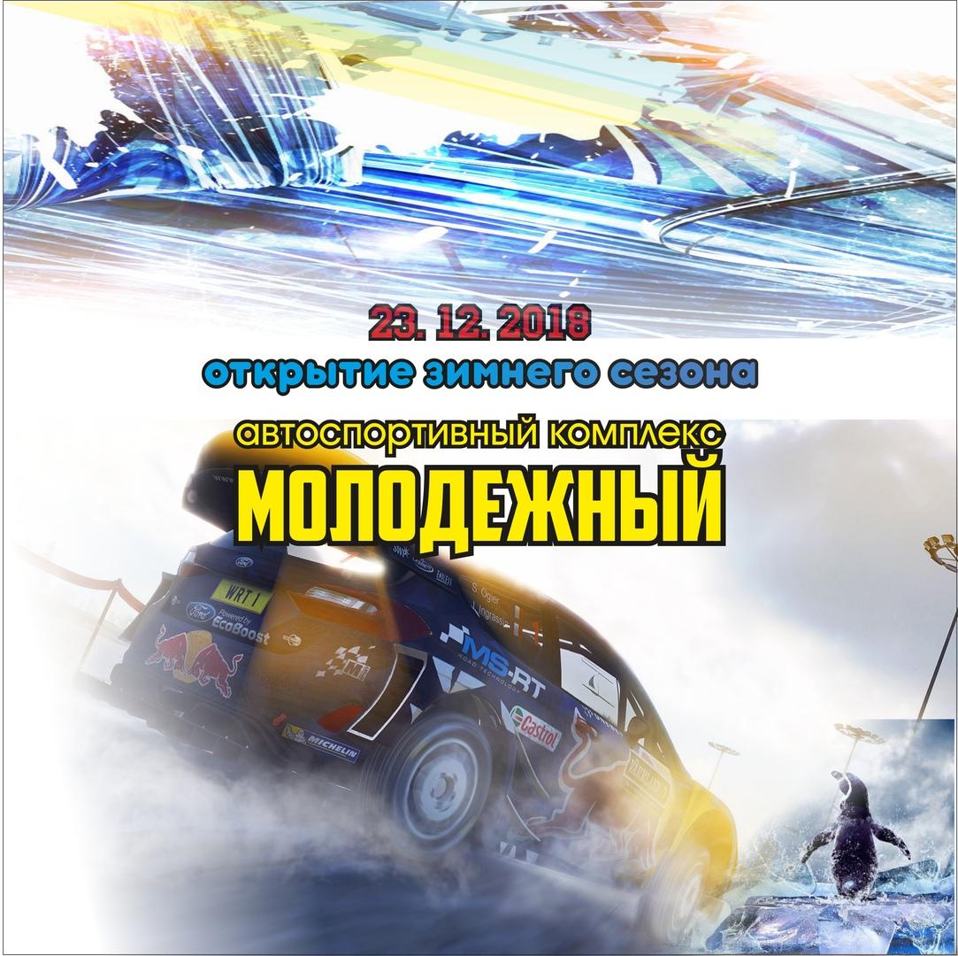 Афиша Челябинск Чемпионат Челябинской области по автоспринту