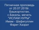 Җомга вәгазе 20 07 2018 ел Пятничная проповедь ВЕРСИЯ ДЛЯ КОМПЬЮТЕРОВ