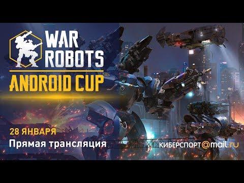 Первый турнир War Robots Android Cup: прямая трансляция