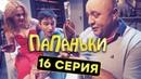 Папаньки 16 серия 1 сезон Комедия Сериал 2018 ЮМОР ICTV