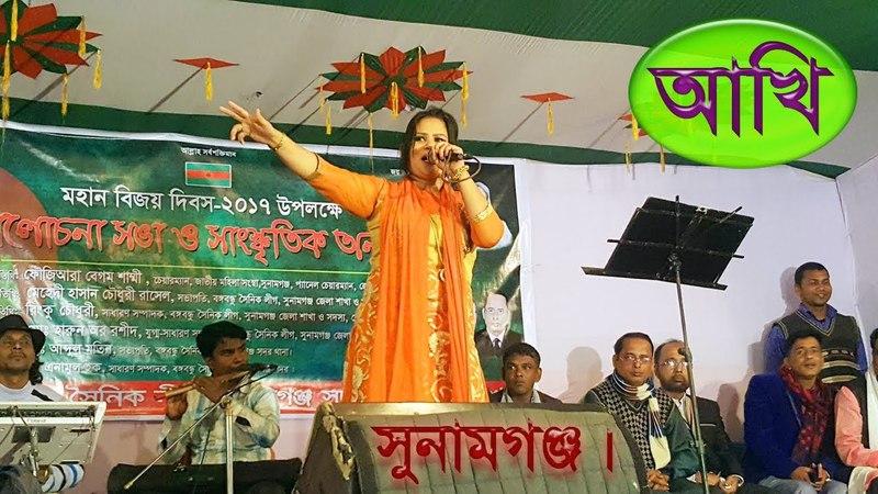 তোমাকে চাই আমি আরো কাছে | আখি সরকার | tomake chai ami aro kache | Akhi Sorkar | ব2494