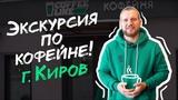 Экскурсия по кофейне Coffee Like Никита Семиларский, г. Киров
