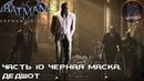 Batman Arkham Origins прохождение часть 10 Черная маска, Дедшот