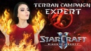StarCraft 2 Wings Of Liberty кампания за терранов на эксперте 2 Часть