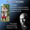 Лекции Велеслава в Новосибирске