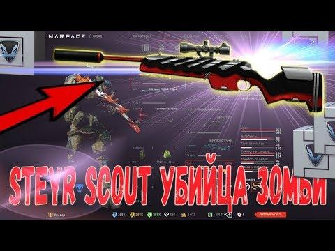 Warface:Крутим Steyr Scout Убийца зомби