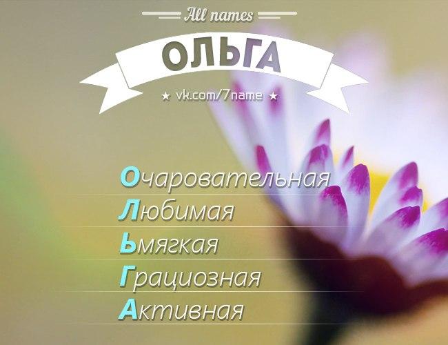 Бесплатная загрузка песни с именем оля mp3.