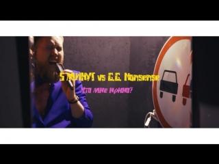 5 МИНУТ vs G.G. Nonsense - Что мне нужно? (Official Music Video 2018) 18+