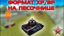 ТАНКИ ОНЛАЙН ВЕСЕЛАЯ ФОРМАТКА ХР ВР НА ПЕСОЧНИЦЕ РЕЛЬСА М3