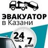 Эвакуатор Казань