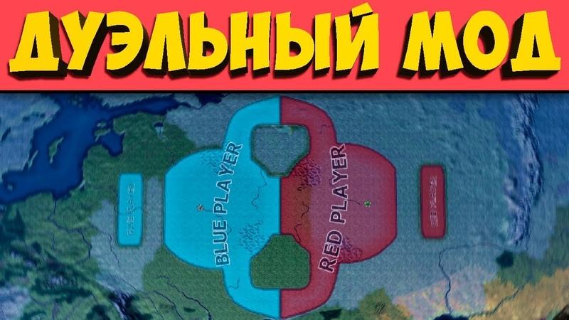 ИДЕАЛЬНЫЙ БАЛАНС - ДУЭЛЬНЫЙ МОД ДЛЯ Hearts of Iron 4: Gangir Duel mod - обзор и информация