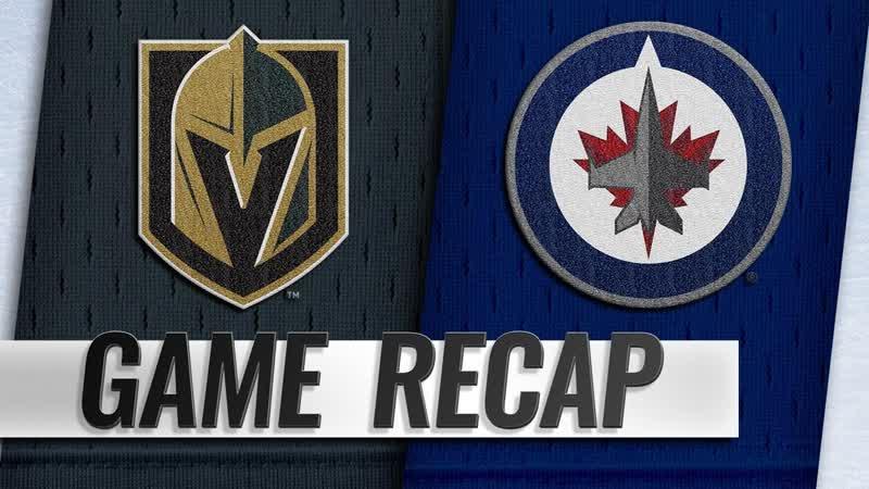НХЛ - регулярный чемпионат. «Виннипег Джетс» - «Вегас Голден Найтс» - 4:1 (0:0, 2:0, 2:1)