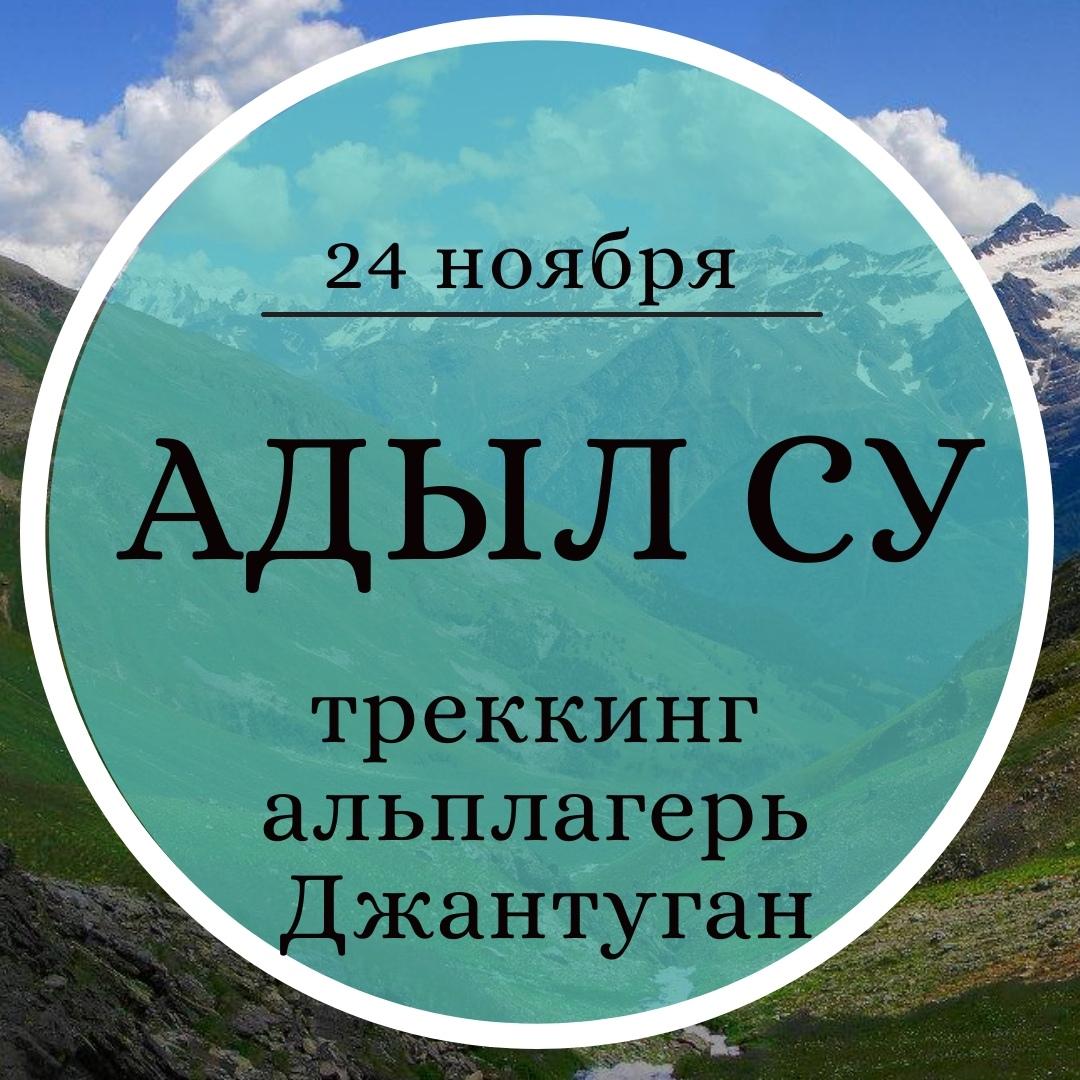 Афиша Пятигорск Адыл Су