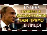 Путин! ПРИМЕРЫ ЛЖИ прямо в лицо! Без проблем! Урок наивысшего цинизма!